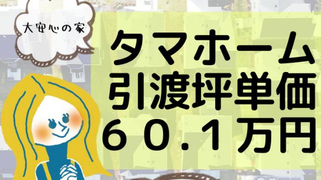 【タマホーム】大安心の家引渡坪単価は60.1万円!価格を徹底分析