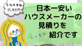 日本一安いハウスメーカーの見積り「タマホーム木麗な家坪単価」