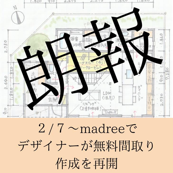 【朗報】2/7〜madreeでデザイナーが無料間取り作成を再開