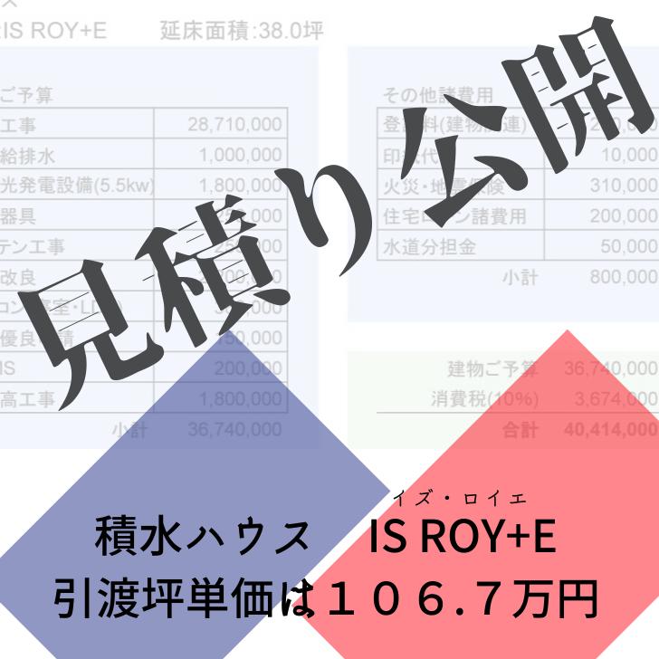 【積水ハウス】イズ・ロイエの引渡坪単価は106.7万円