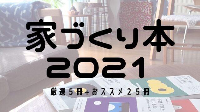 家づくり本2021 厳選5冊+おススメ25冊