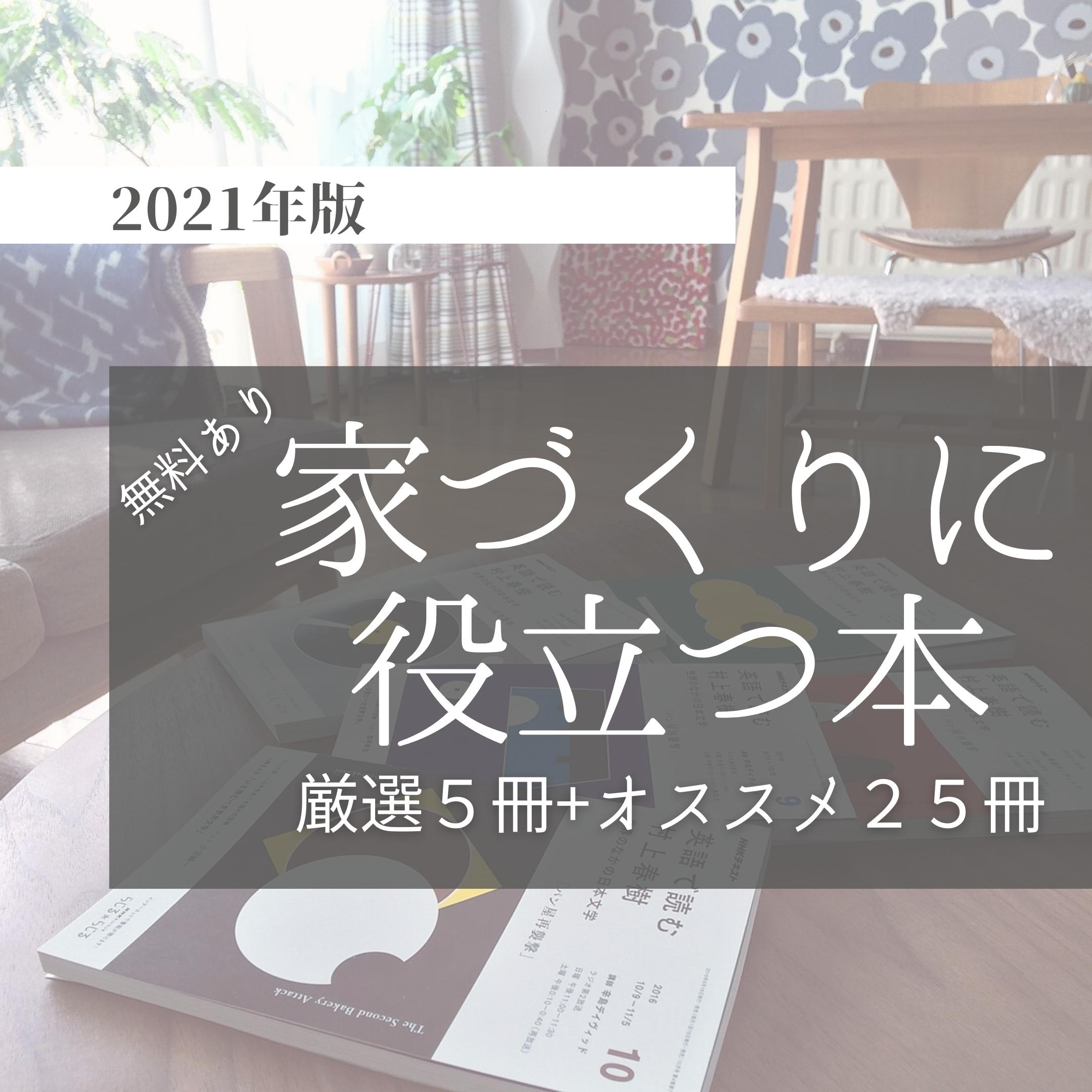 【家づくり本2021年】厳選5冊+お勧め25冊|無料マイホーム本あり