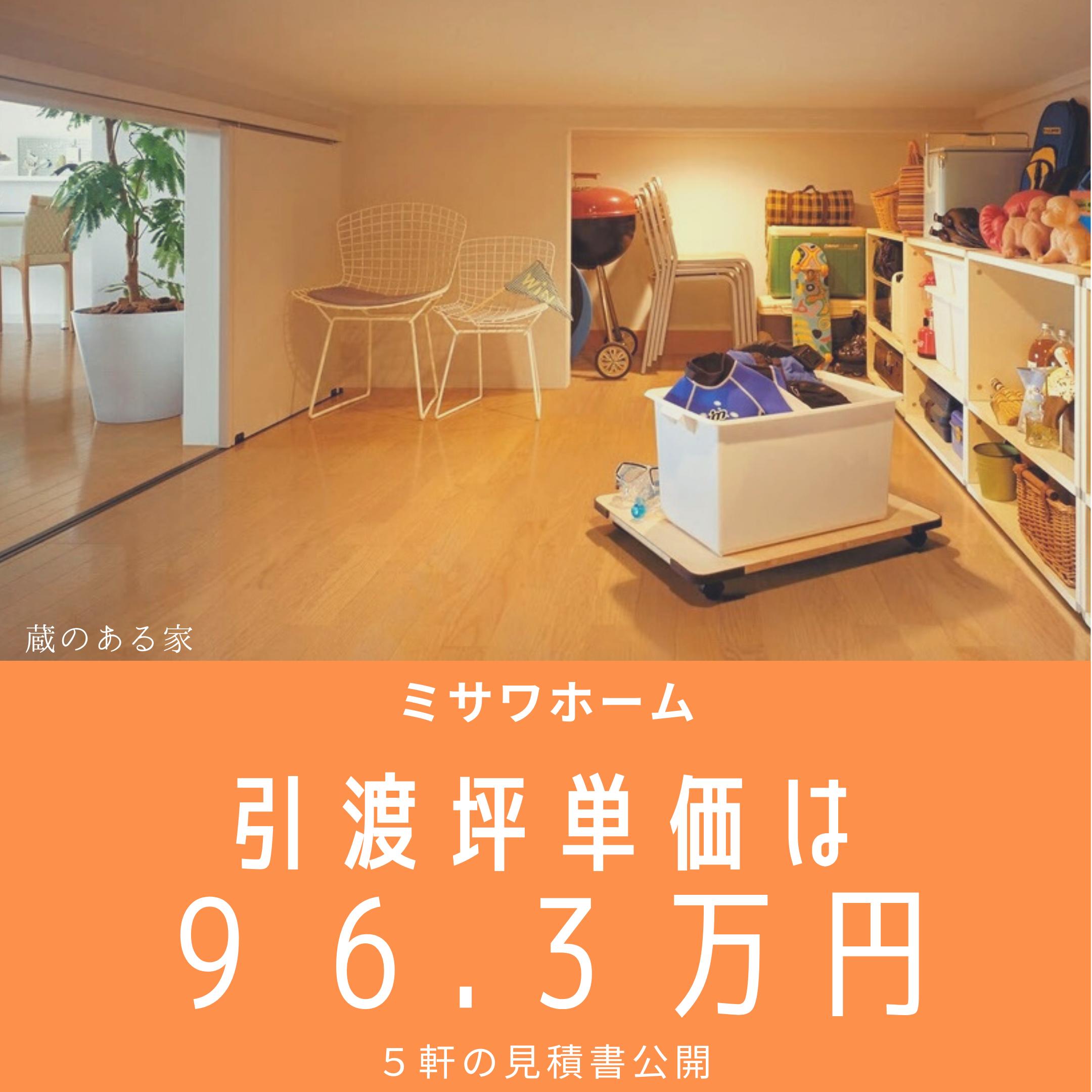 【ミサワホーム】引渡坪単価は96.3万円-5軒の見積書公開-