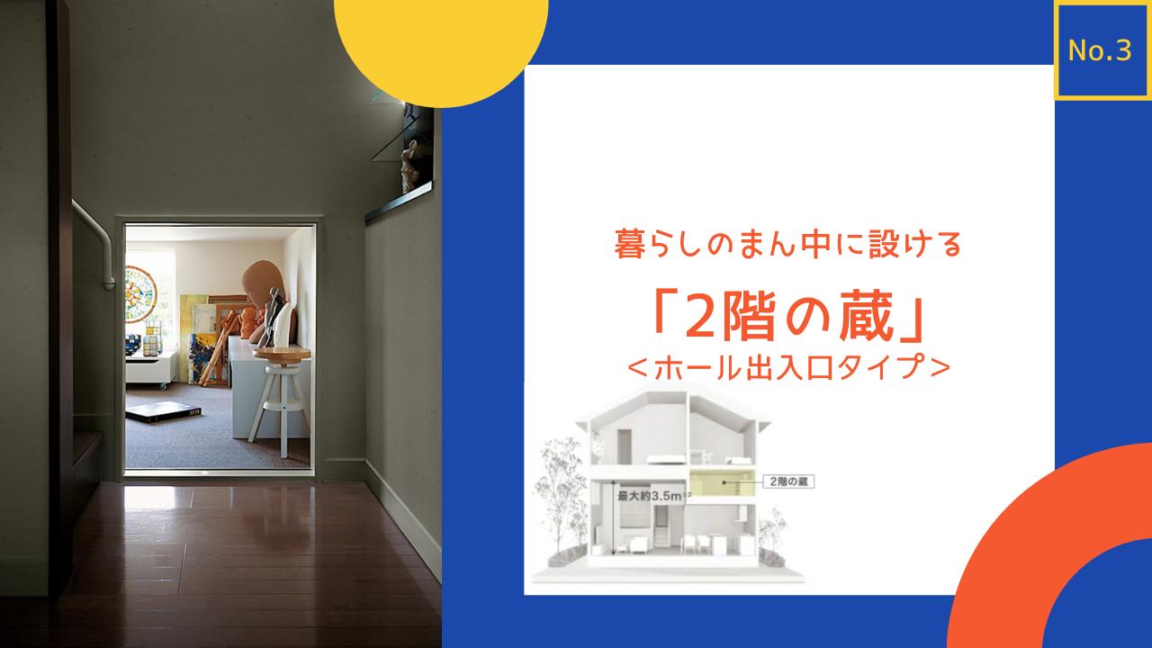 ミサワホーム「蔵のある家」-2階の蔵(ホール出入口タイプ)