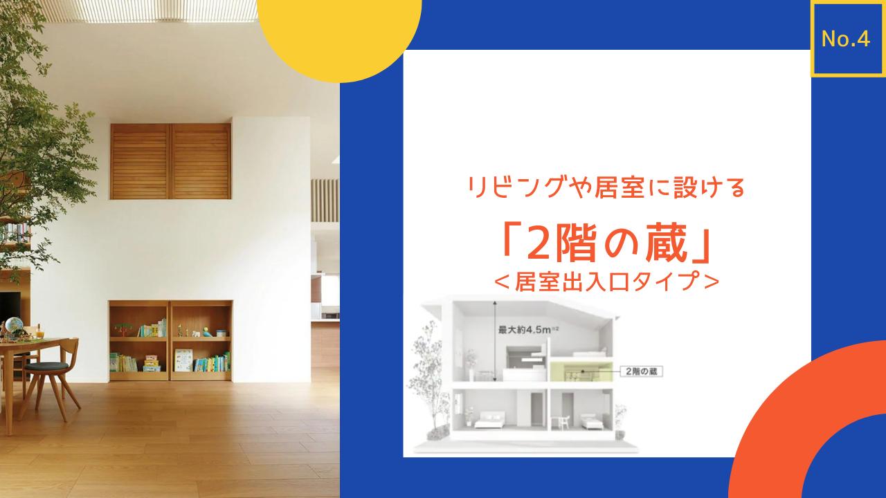 ミサワホーム「蔵のある家」-2階の蔵(居室出入口タイプ)