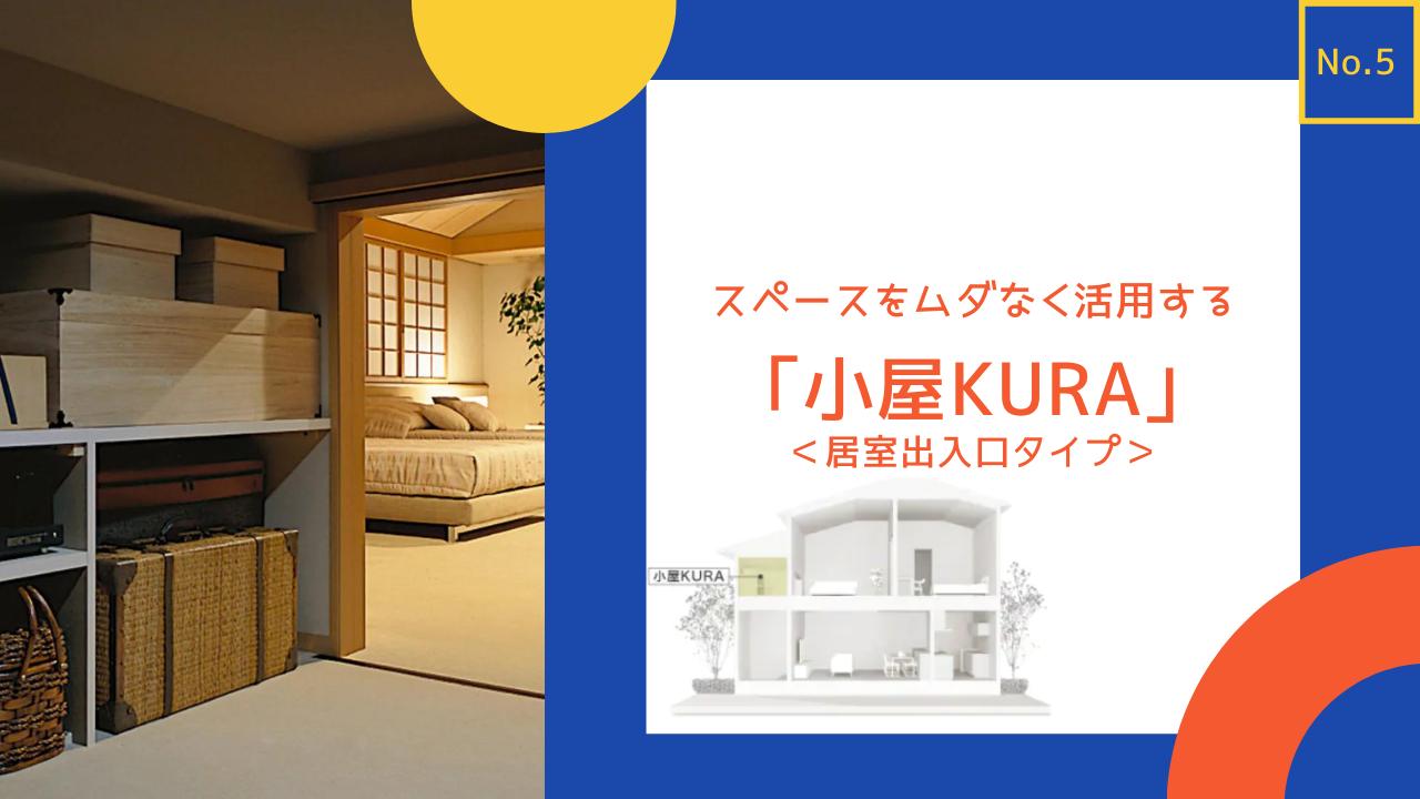 ミサワホーム「蔵のある家」-小屋KURA(居室出入口タイプ)