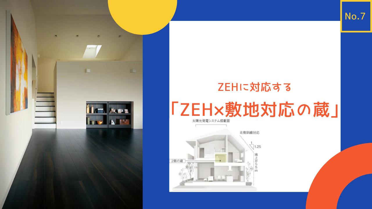 ミサワホーム「蔵のある家」-ZEH×敷地対応の蔵