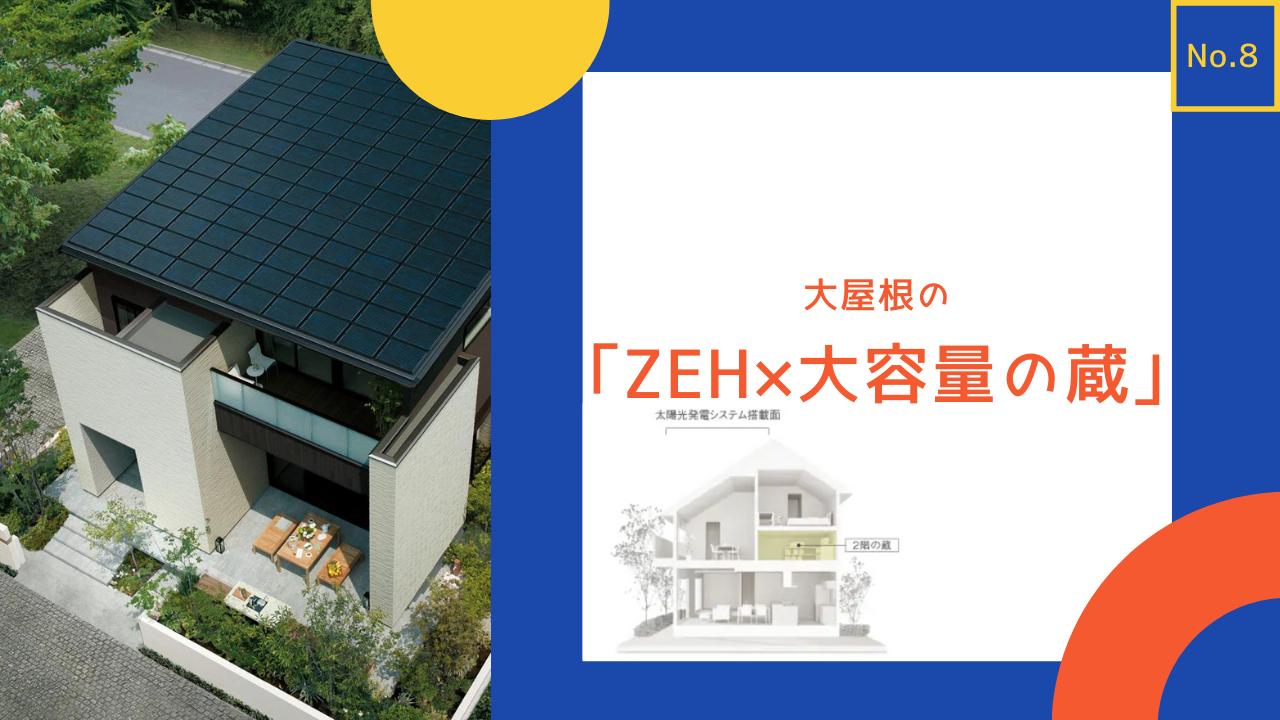 ミサワホーム「蔵のある家」-ZEH×大容量の蔵