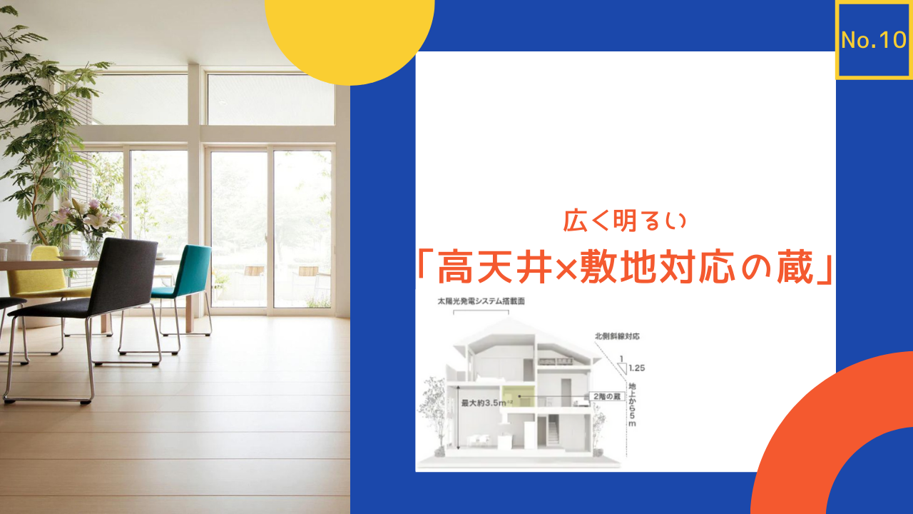 ミサワホーム「蔵のある家」-高天井×敷地対応の蔵