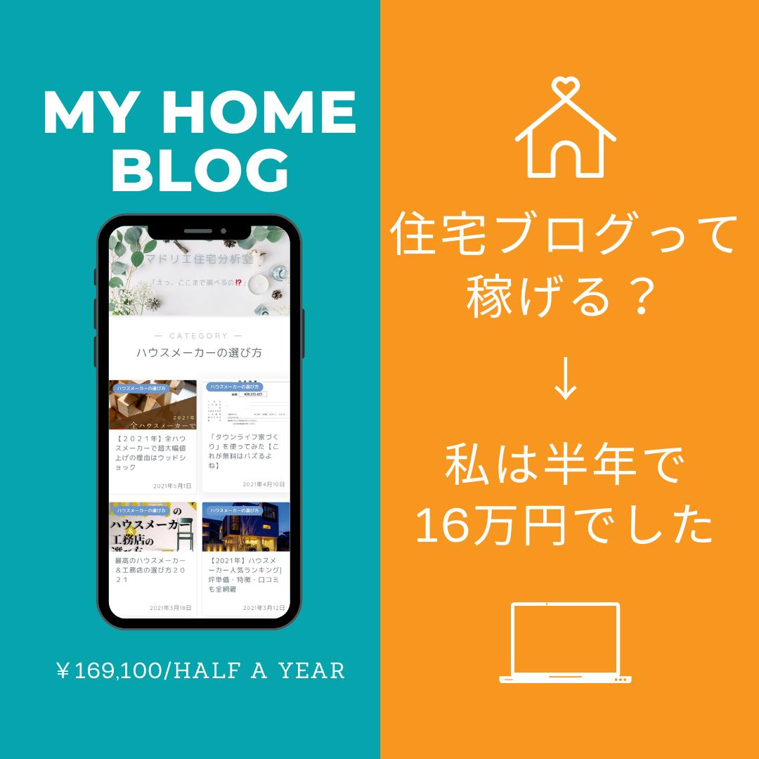 住宅ブログって稼げる?私は半年で16万円でした
