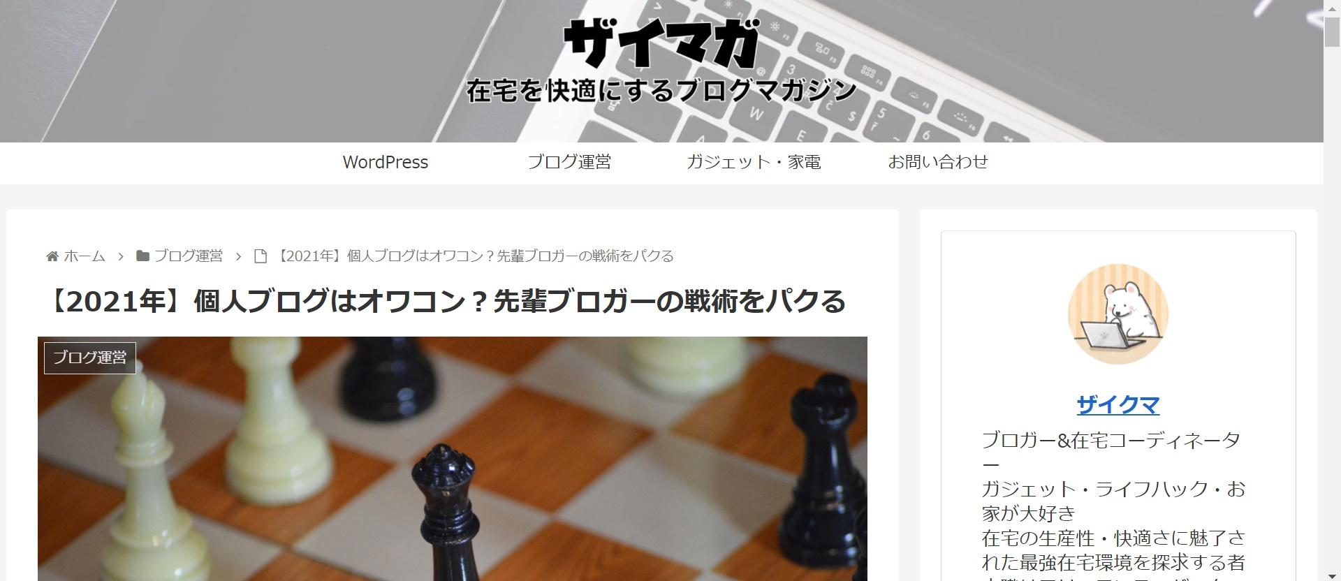 ザイクマさんのブログ