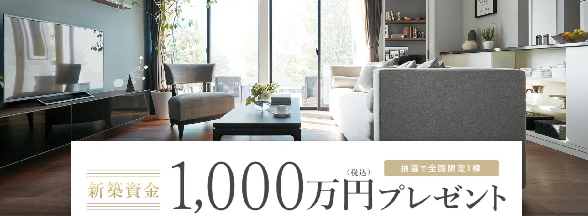 ミサワホーム 1000万円キャンペーン攻略