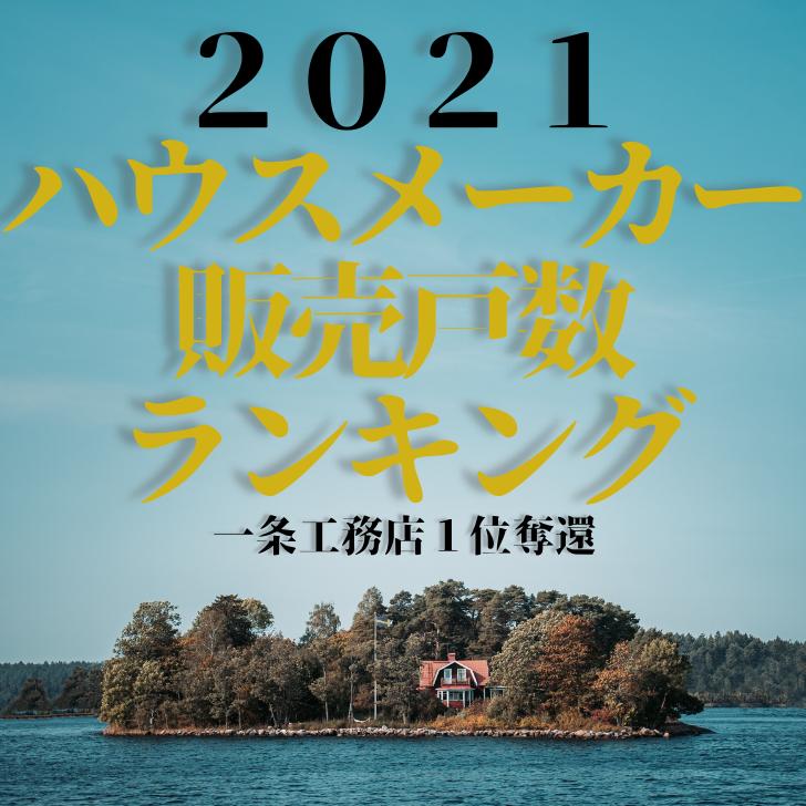 【2021年発表】ハウスメーカー販売戸数ランキング|一条工務店1位奪還