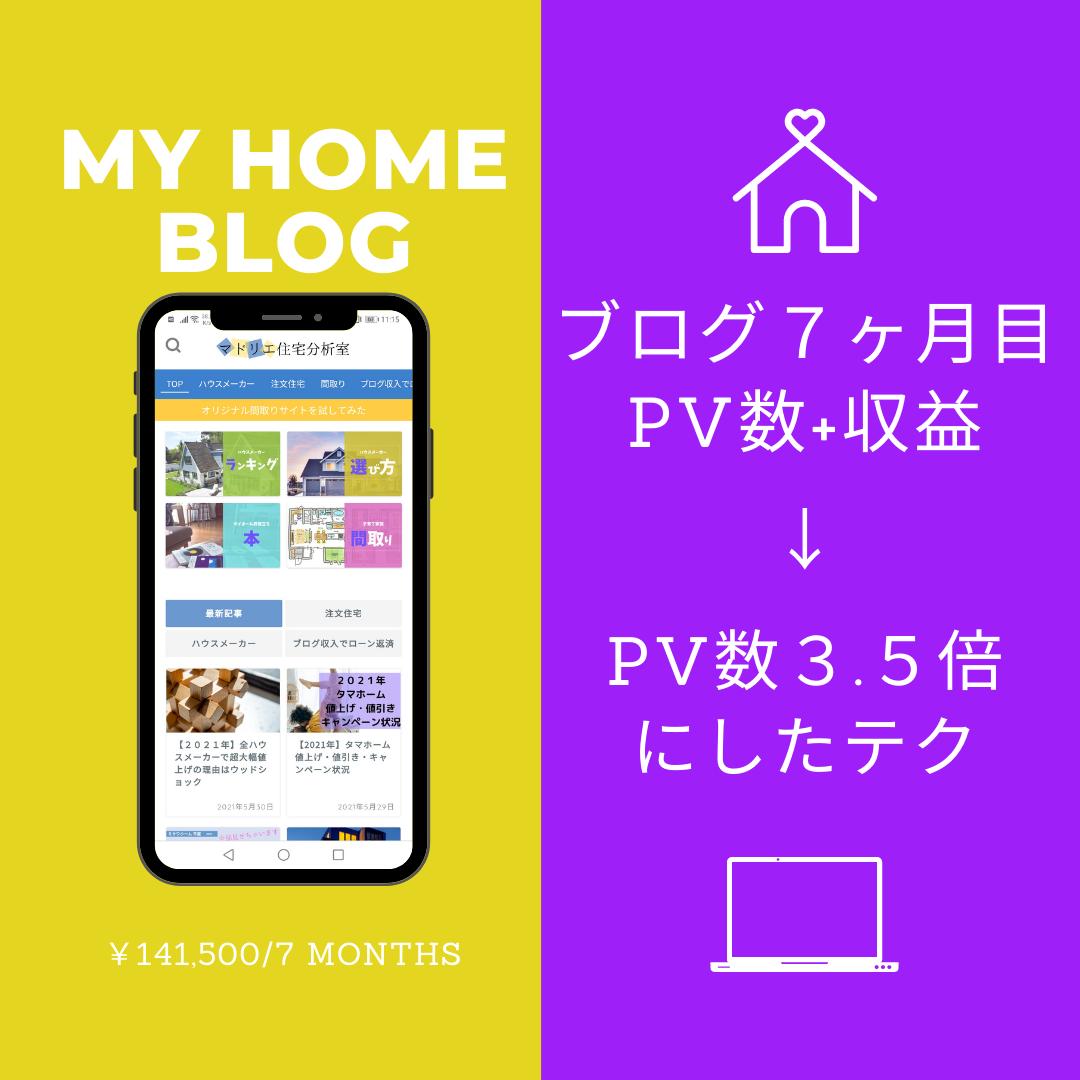 住宅ブログ7ヵ月目でアクセス3.5倍になったテク|PV・収益公開