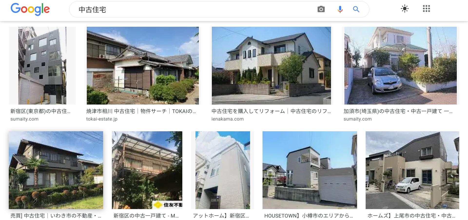 日本の中古住宅